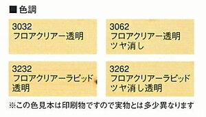 【送料無料】オスモ#3262フロアクリアーラピッド/ツヤ消し/10L