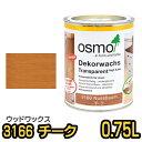 無垢のテーブルで暮らそう目利き屋で買える「【送料無料】オスモカラー ウッドワックス #3166 チーク 0.75L」の画像です。価格は6,531円になります。