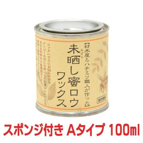 【おまけのスポンジ付き】未晒し蜜ロウワックス Aタイプ 100ml