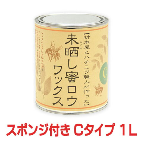 【おまけのスポンジ付き】未晒し蜜ロウワックス Cタイプ 1L