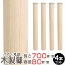 パイン集成材 丸脚 長さ700x直径80mm 4本セット 集成材 木材...