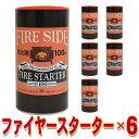 【6個セット】着火材 ファイヤースターター D100 着火剤...