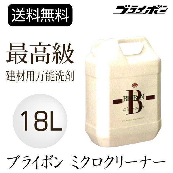 各種建材用万能洗剤 ブライボン ミクロクリーナー 18L:無垢のテーブルで暮らそう目利き屋