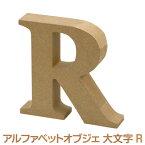 アルファベットレター R 大文字 オブジェクト オブジェ ディスプレイ 置物 切り文字 英字 インテリア サイン 結婚式 ウエディング ガーデンフォト ビーチフォト フォトツアー テーブルナンバー