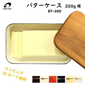 野田琺瑯 バターケース 200g BT-200 琺瑯 ホーロー キッチン 料理 野田ホーロー ギフト プレゼント