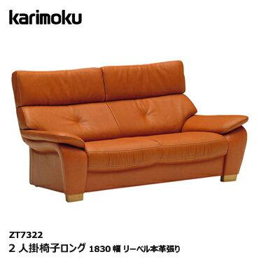 カリモク 2人掛椅子ロング(1830幅)【ZT7322 オーク材 リーベル本革張り】ソファ