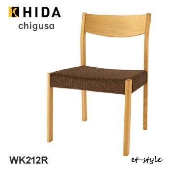 飛騨産業【CHIGUSA】チグサ ダイニングチェア 食堂椅子 カバーリング WK212R ナラ 無垢 おしゃれ飛騨高山 10年保証