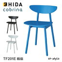 飛騨産業【cobrina】コブリナ ダイニングチェア 食堂椅子 TF201E 板座 ナラ 無垢 おしゃれ飛騨高山 10年保証