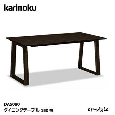 カリモク ダイニングテーブル DA5080 1500幅 食堂テーブル メラミン karimoku