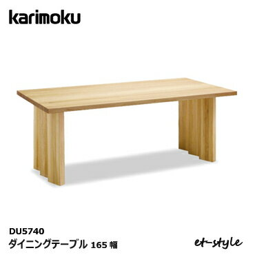 カリモク家具『ダイニングテーブル(DU5740)』