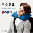 MOGU モグ ネックピロー 飛行機 長距離 肩こり ビーズ