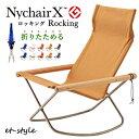 座り心地GOOD♪ラグチェア【イス 北欧風 折り畳み クッション 背もたれ】NK-071