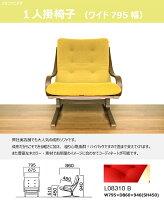 【ワイド1人掛椅子