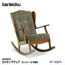 ●KOKOCHIサンキュー企画開催!(6/27-7/11)● カリモク ロッキングチェア【カントリーB布】コロニアル 布張り ゆり椅子 ハイバック RC6032