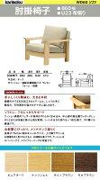 肘掛椅子【WD6000