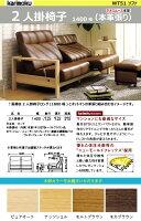 2人掛椅子【WT5102