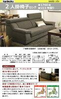2人掛椅子ロング【UU5312
