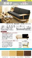 長椅子【WU4703