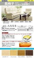 長椅子ロング(2130幅)【ZT7313