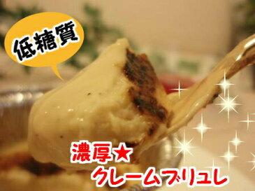 【糖質制限・低糖質】濃厚クレームブリュレ☆ダイエット中の方や糖質制限中の方にオススメです!