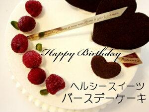 【糖質制限スイーツ】【低糖質スイーツ】ラズベリーのバースデーケーキ5号(15cm)サイズ/お誕…