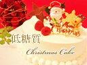 【糖質制限・低糖質スイーツ】ラズベリーのクリスマスケーキ☆5号(15cm)糖質制限中の方や、ダイエット中の方にオススメ!