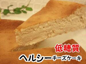 糖質制限・低糖質スイーツのしっとり柔らかチーズケーキ6号サイズ(18cm)【砂糖不使用】ギフト…