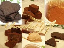 【低糖質スイーツ・糖質制限スイーツ】チョコレートギフトセット☆送料込み!