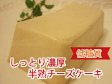 【糖質制限スイーツ】【低糖質スイーツ】のしっとり柔らかチーズケーキ糖質制限中の方やダイエット中の方にオススメ☆送料無料‼