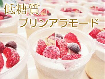 【糖質制限・低糖質スイーツ】プリンアラモード☆ダイエット中、メタボ、糖尿病の方にもおすすめです!