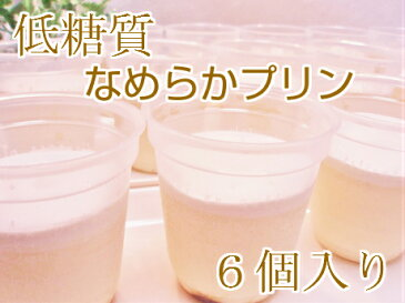 【糖質制限・低糖質スイーツ】なめらかプリン☆6個入り☆ダイエット中、メタボ、糖尿病の方にもおすすめ☆ギフトにも☆