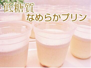 【糖質制限・低糖質スイーツ】なめらかプリン☆ダイエット中、メタボ、糖尿病の方にもおすすめ☆