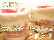 【糖質制限・低糖質スイーツ】低糖質苺カスタードパルフェ☆6個入り☆ダイエット中、メタボ、糖尿病の方にもおすすめ。☆ギフトにも☆