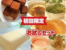 【糖質制限・低糖質スイーツ】クレームブリュレ選べる5個セット☆当店人気の濃厚クレームブリュレがお好きな種類を選べるようになりました☆