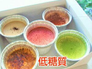 【糖質90%off☆糖質制限・低糖質スイーツ】クレームブリュレ選べる5個セット☆ 人気の濃厚クレームブリュレ☆