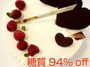 【糖質94%off!】低糖質・糖質制限スイーツ☆ラズベリーのバースデーケーキ5号(15cm……