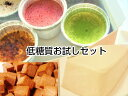 【糖質制限・低糖質スイーツ】初回限定お試しセット☆ 送料無料