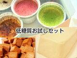 【糖質制限・低糖質スイーツ】初回限定お試しセット☆ 送料無料☆