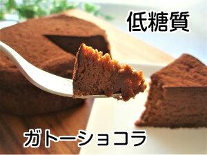 【糖質制限・低糖質スイーツ】低糖質濃厚蒸し焼きショコラ6号サイズ。糖質制限中の方、ダイエット中の方にオススメ!