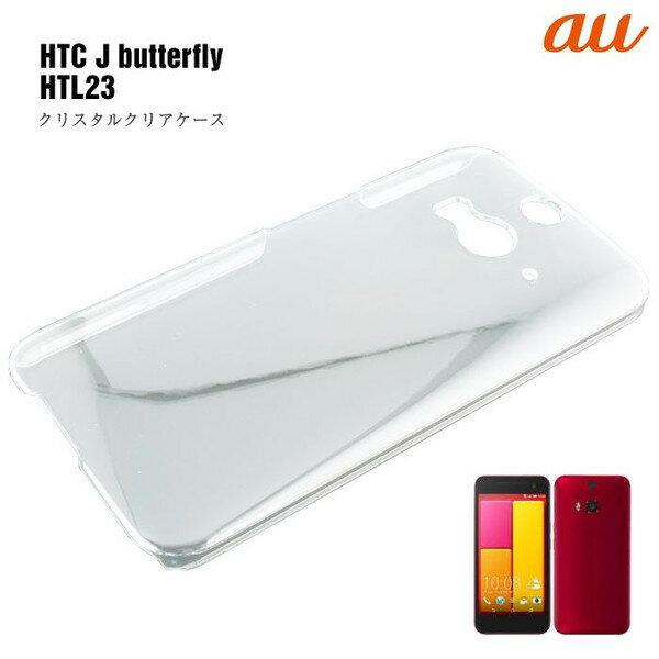 【スマホケース】HTL23 AQUOS PHONE クリスタル専用クリアケース HTL23 AQUOS PHONE クリスタル シンプル クール(スマートフォン・タブレット スマートフォン・携帯電話用アクセサリー ケース・カバー)