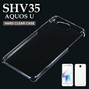【スマホケース】SHV35 SHV35AQUOS U SHV35専用クリアケース SHV35 SHV35AQUOS U SHV35 シンプル クール(スマートフォン・タブレット スマートフォン・携帯電話用アクセサリー ケース・カバー)