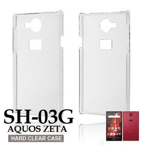 【スマホケース】SH-03G AQUOS ZETA専用クリアケース SH-03G AQUOS ZETA シンプル クール(スマートフォン・タブレット スマートフォン・携帯電話用アクセサリー ケース・カバー)