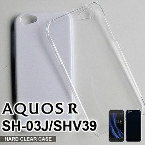 【スマホケース】SH-03J ホワイト ハードケース AQUOS R SH-03J SHV39専用クリアケース SH-03J ホワイト ハードケース AQUOS R SH-03J SHV39 シンプル クール(スマートフォン・タブレット スマートフォン・携帯電話用アクセサリー ケース・カバー)