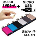USB microUSB 変換 ...