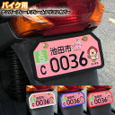 バイク用 ナンバープレートフレームシリコンカバー (全4色)ナ...