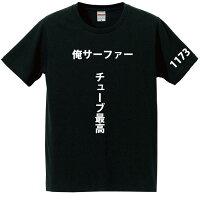 選べるサーフィン用語プリントTシャツ/multitask/ローカルサーファーTシャツ/俺サーファー!/湘南発/メンズTシャツ