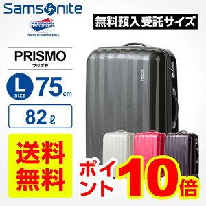 アメリカンツーリスター サムソナイト Samsonite スーツケースPRISMO プリズモ Lサイズ 75cm 無料預入受託キャリーケース キャリーバッグ ファスナータイプ 4輪 80L以上 大容量 大型 軽量