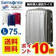 アメリカンツーリスター サムソナイト Samsonite スーツケースARONA LITE アローナライト Lサイズ 75cm 無料預入受託キャリーケース キャリーバッグ ファスナータイプ 80L以上90L未満