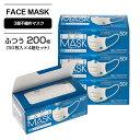 公式店 全国マスク工業会正会員 BFE/PFE/VFE 99%カット FACE MASK 3層構造 不織布マスク ふつう 200枚(50枚入×4箱セット) 大人用 使い捨て 口元 やわらか ノーズフィッター ワイヤー入り
