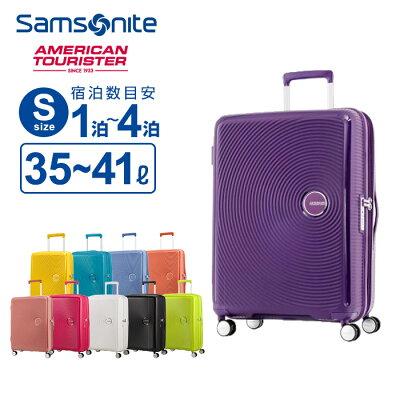 American Tourister(アメリカンツーリスター)おすすめのブランドスーツケース5